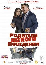 Постер Родители легкого поведения