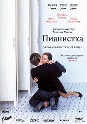 Постер Пианистка