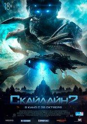 Постер Скайлайн-2