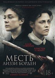 Постер Месть Лиззи Борден