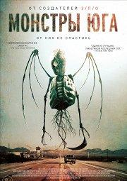 Постер Монстры юга