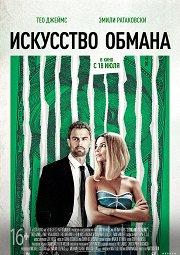 Постер Искусство обмана