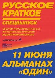 Постер Русское краткое. Киноальманах «Один»