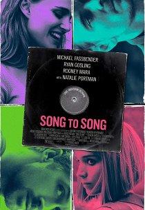 Песня за песней