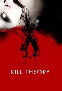 Теория убийств