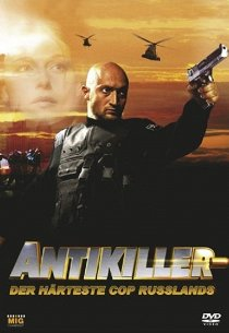 Антикиллер