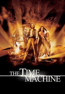Машина времени