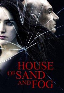 Дом из песка и тумана