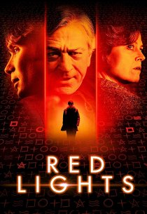 Красные огни