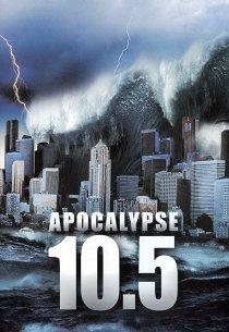 Десять с половиной баллов: Апокалипсис