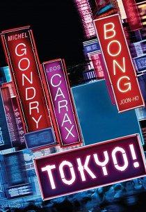 Токио!