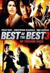 Лучшие из лучших-3: Возврата нет