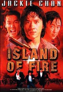 Огненный остров