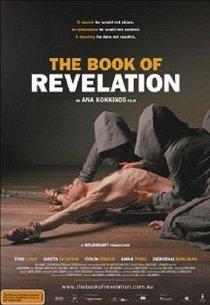 Книга откровений