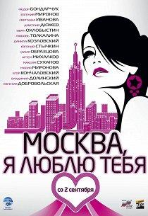 Москва, я люблю тебя