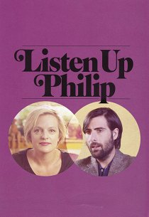 Послушай, Филип