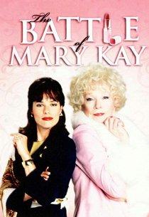 Адская жизнь: сражение Мэри Кей