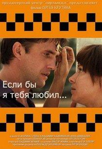 Если бы я тебя любил