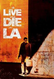 Жить и умереть в Лос-Анджелесе