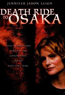 Смертельная поездка в Осаку