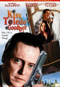 Прощай, Толедо