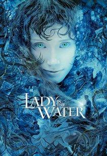 Девушка из воды