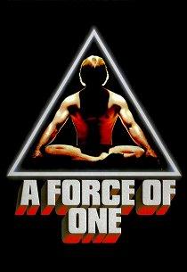 Сила одного