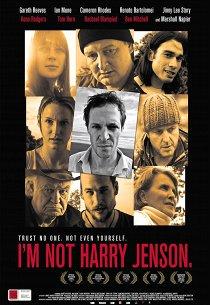 Я не Гарри Дженсон