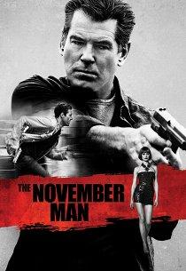Человек ноября