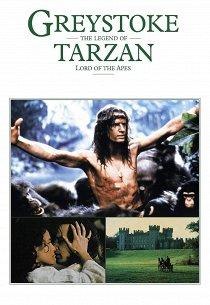 Грейсток: Легенда о Тарзане, повелителе обезьян