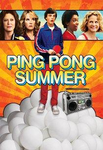 Мое лето пинг-понга