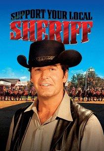Поддержи своего шерифа