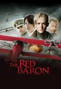 Красный барон
