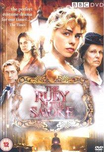 Тайны Салли Локхарт: Рубин во мгле