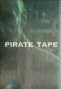 Пиратская запись