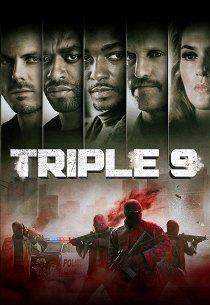 Три девятки