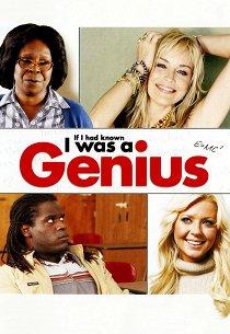 Знать бы, что я гений