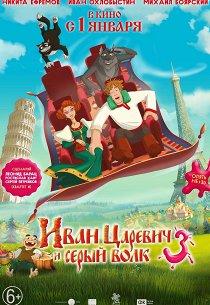 Иван Царевич и Серый Волк-3