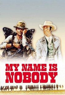 Меня зовут Никто