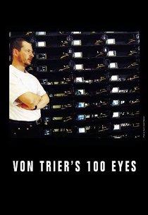 100 глаз фон Триера