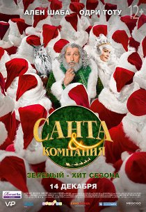 Санта и компания