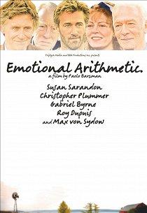Эмоциональная арифметика