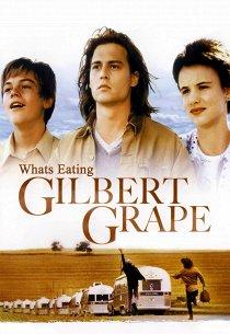 Что гложет Гилберта Грейпа?