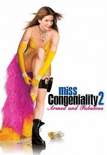 Мисс Конгениальность-2: Прекрасна и опасна