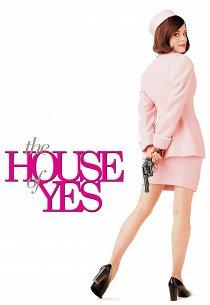 Дом, где говорят «да»