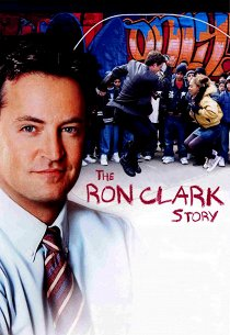 Триумф: История Рона Кларка