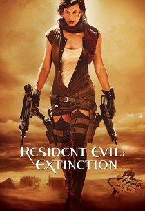 Обитель зла-3: Вымирание
