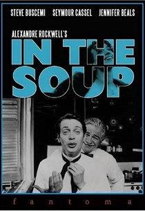 В супе