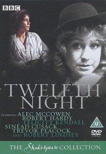 Двенадцатая ночь