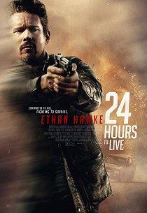 24 часа на жизнь